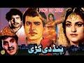 PIND DI KUDI - SUDHEER & NEELO - OFFICIAL PAKISTANI MOVIE