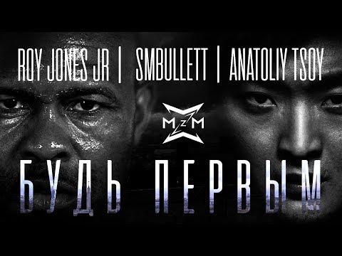 Roy Jones Jr. SMBullett feat. TSOY (Violin Edgar Hakobyan) - Будь первым (Official video)