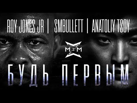 Roy Jones Jr. Smbullett Feat. Tsoy - Будь Первым