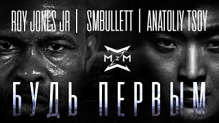 Roy Jones Jr. SMBullett feat. Anatoliy Tsoy (Violin Edgar Hakobyan) - Будь первым (Official video)