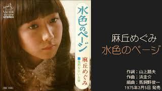 Vocal; Megumi Asaoka Lyrics; Michio Yamagami Music; Keisuke Hama Ar...