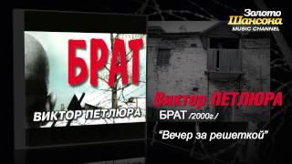 Виктор Петлюра - Вечер за решёткой (Audio)