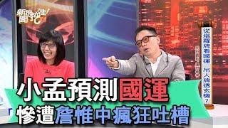 【精華版】小孟預測國運 慘遭詹惟中瘋狂吐槽