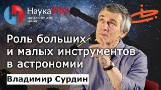 Владимир Сурдин - О роли больших и малых инструментов в астрономии