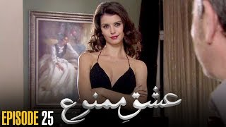 Ishq e Mamnu | Episode 25 | Turkish Drama | Nihal and Behlul | Dramas Central