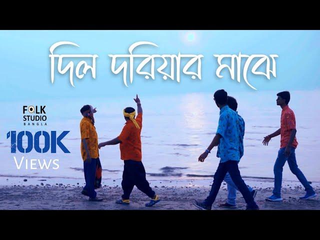 Dil Doriyar Majhe | দিল দরিয়ার মাঝে | Lalon Song | Icche A Dana | Folk Studio Bangla New Song 2021