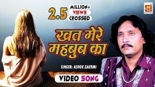 Download Khat Mere Mehboob Ka  || Ashok Zakhmi  || HD  || Original Qawwali || Musicraft MP3 song and Music Video