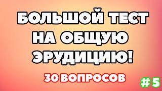ТЕСТ НА ОБЩУЮ ЭРУДИЦИЮ (выпуск - 5)