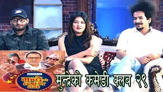 Mundre ko Comedy Club 29 Jatrai Jatra by Aama Agnikumari Media
