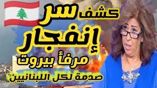 ليلى عبد اللطيف تصدم اللبنانيين عن سر انفجار مرفأ بيروت والحل والمفتاح المنتظر وتظاهرات مليونية