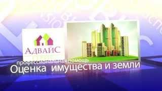 Экспертная оценка недвижимости в Одессе. Оценка квартир, земли.(, 2015-10-15T21:06:58.000Z)