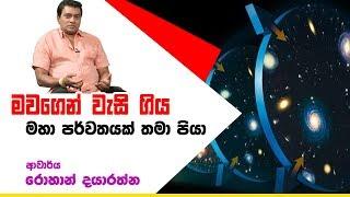 මවගෙන් වැසි ගිය මහා පර්වතයක් තමා පියා | Piyum Vila | 26-09-2019 | Siyatha TV Thumbnail