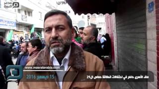 مصر العربية | ملف الأسرى حاضر في احتفالات انطلاقة حماس ال29