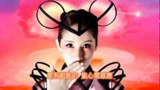 蕭亞軒Elva Hsiao – SUPER GIRL愛無畏 官方音檔