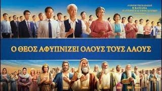 Ευαγγελική χορωδία | «Ο ύμνος της βασιλείας: Η βασιλεία κατέρχεται στον κόσμο» Στιγμιότυπα Δ: Ο Θεός αφυπνίζει όλους τους λαούς