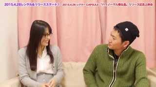 2015/4/26 日曜日 「パラノーマル寄生蟲」 リリース記念上映会 (ミスヤ...