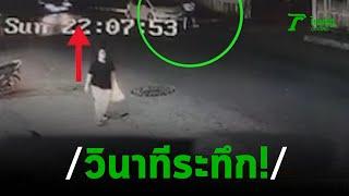 รอดปาฏิหาริย์ แม่ลูกข้ามถนนถูกรถเก๋งเสียหลักพุ่งชน | 25-02-63 | ตะลอนข่าว