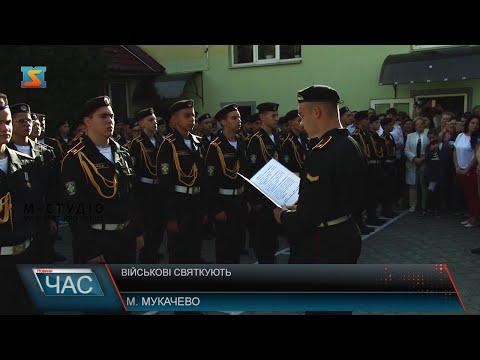 Військові святкують