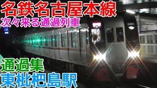 名鉄名古屋本線東枇杷島駅 通過集