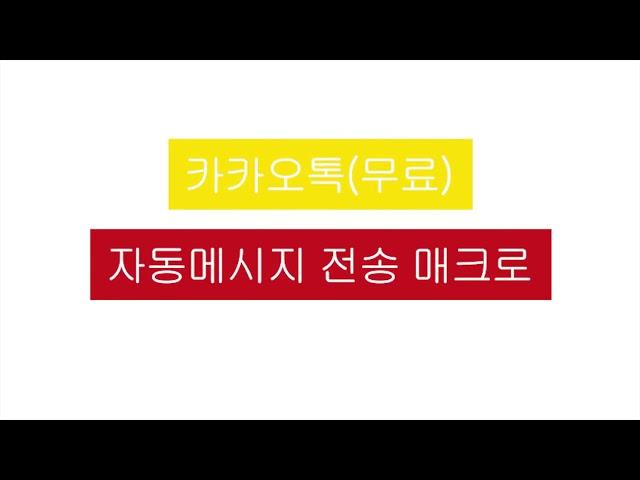 [무료]매크로_카카오톡 자동 메세지 전송