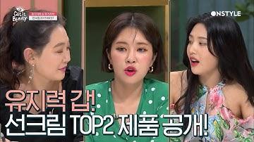 [TOP2]유지력 최강 유기자차&무기자차 선크림 TOP2 제품 공개☆ [겟잇뷰티2019] 190607 EP.16