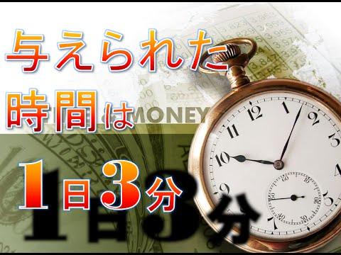 副業【努力0】3分の作業で145,177円!「知っている人」だけが儲けた実話