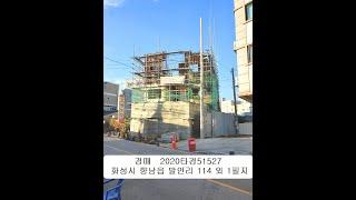 경매   2020타경51527  경기도 화성시 향남읍 …