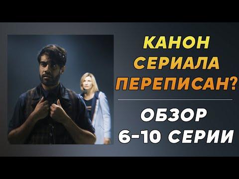 ОБЗОР 6-10 серии 12 сезона   Доктор Кто