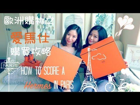 欧洲购物|购买爱马仕经验分享|[Eng Sub] How to score a Hermes in Paris