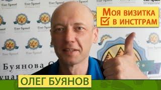 Мои видео визитка для инстаграм