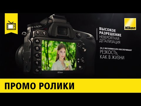 Nikon D610 Промо ролик