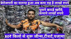 80₹ किलो से खरीदे कपड़े Old Surplus Clothes Wholesale Market In Azad Market Sadar Bazar Delhi