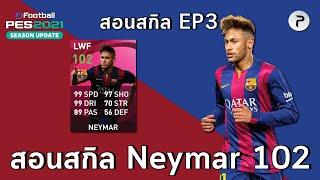 สอนสกิล  Neymar ไอคอน 102 EP3 | Skill Tutorial Neymar Iconic Moment #Pes2021