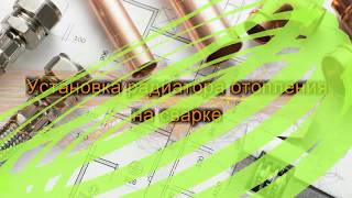Замена батарей отопления в квартире СПЕЦСАНТЕХНИКА(, 2017-03-17T21:32:38.000Z)