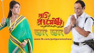 Pati Parameshwar | Bengali Film 2014 | Dyang Dyang (Song) | Akriti Kakar
