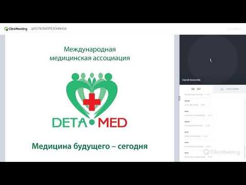 ШКОЛА БИОРЕЗОНАНСА  НПП ЭЛИС 2019.02.13 лечение без антибиотиков
