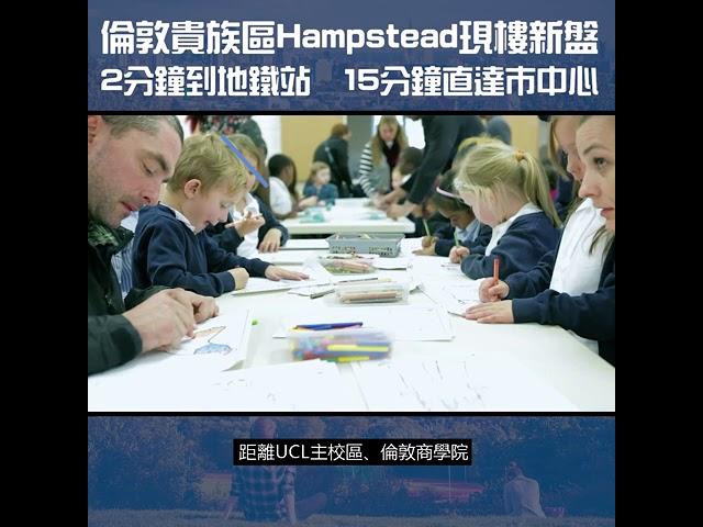 英國傳統高尚住宅區Hampstead分享會