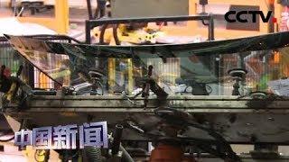 [中国新闻] 美媒:对墨加征关税将沉重打击美汽车业 | CCTV中文国际