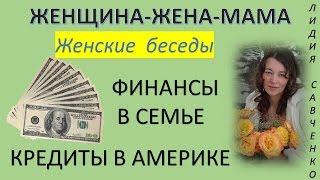 Финансы в семье, Кредиты в Америке беседа Женщина-Жена-Мама Канал Лидии Савченко