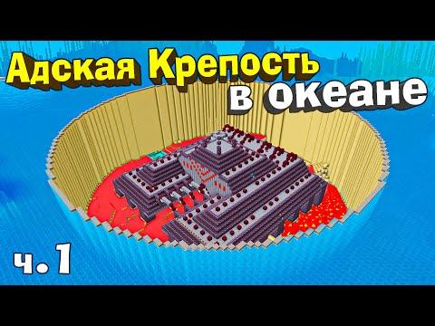 ПЕРЕНОШУ АД В ОБЫЧНЫЙ МАЙНКРАФТ МИР!  - Minecraft 1.16.4 #49