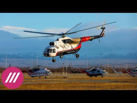 Крушение вертолета Ми-8 на Камчатке. Что известно о трагедии и авиакомпании «Витязь-Аэро»