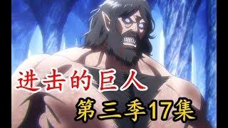 【进击的巨人】第三季17  真相揭开!首次走出高墙的调查兵团见到了世界的模样!  5