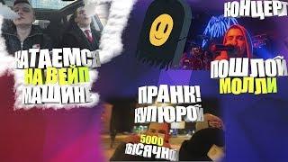 КОНЦЕРТ ПОШЛОЙ МОЛЛИ , КАТАЕМСЯ НА ВЕЙП МАШИНЕ, ПРАНК 5000 ТЫСЯЧНОЙ КУПЮРОЙ / VLOG