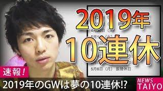 【衝撃】2019年GWに10連休が爆誕するかもしれない件について詳しく解説
