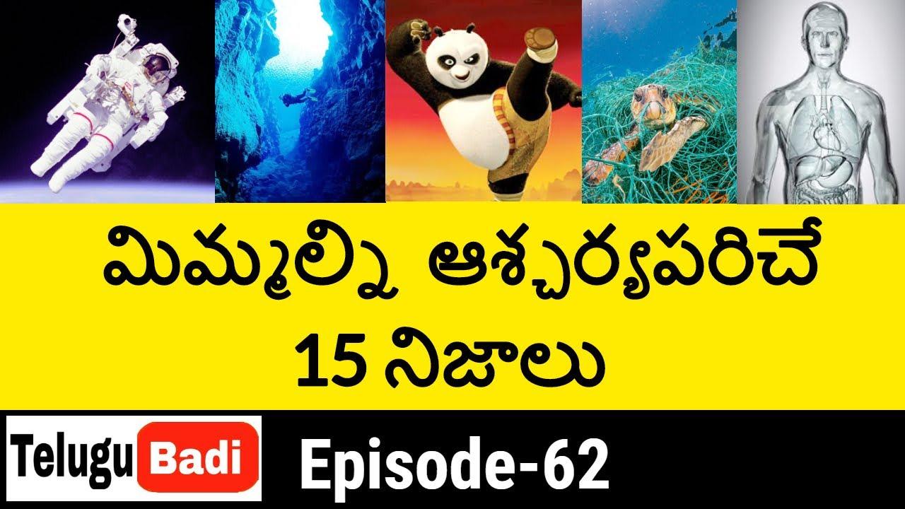 Top 15 Interesting Facts in Telugu Episode 62 | Unknown and Amazing Facts in Telugu | Telugu Badi