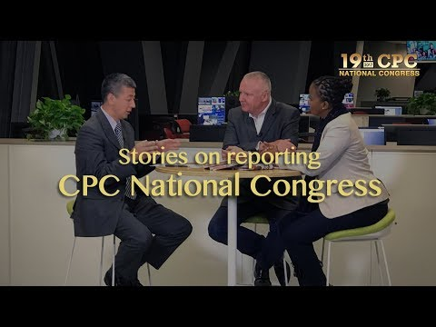 Live: Stories on reporting CPC National Congress  CGTN记者讲述报道十九大切身体会
