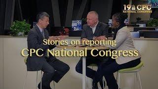 Live: Stories on reporting CPC National Congress  CGTN记者讲述报道十九大切身体会