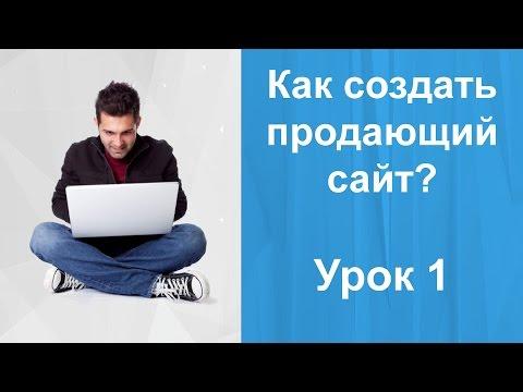 Как создать сайт ПРОДАЮЩИМ? Урок 1. Создать сайт с высокой конверсией.