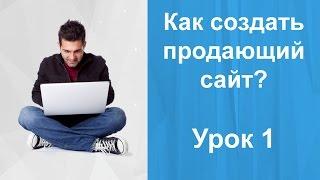 Как создать сайт ПРОДАЮЩИМ? Урок 1. Создать сайт с высокой конверсией.(, 2014-10-24T15:13:55.000Z)