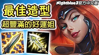「Nightblue3中文」*全新造型* 機槍戰神好運姐 四種可變換型態!這抖臀舞不適合小朋友看啦...  (中文字幕) -LoL 英雄聯盟